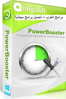تنزيل برنامج Amigabit PowerBooster لتصليح وتسريع الكمبيوتر