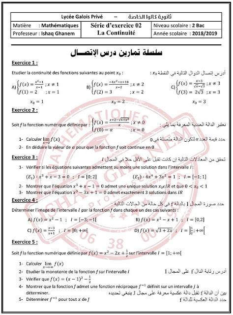 رياضيات الثانية باكالوريا علوم تجريبية : تصحيح سلسلة رقم 02 من سلاسل الاستاذ اسحاق غانم- موسم 2018/2019
