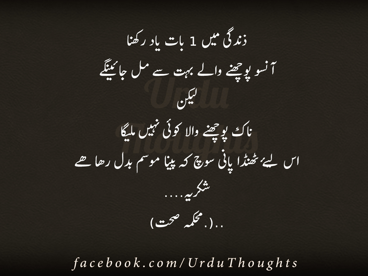 Funny Pictures In Urdu Writing - Lateefay Urdu Funny ...