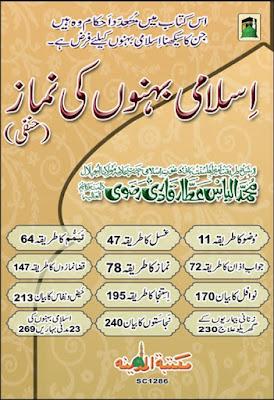 Download: Islami Behno ki Namaz – Hanafi pdf in Urdu