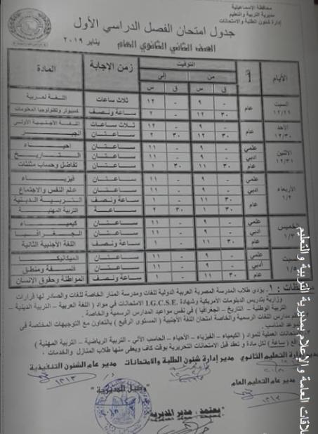 جدول امتحانات الصف الثاني الثانوي محافظة الاسماعيلية