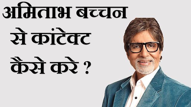 Amitabh Bachchan Se Contact Kaise kare