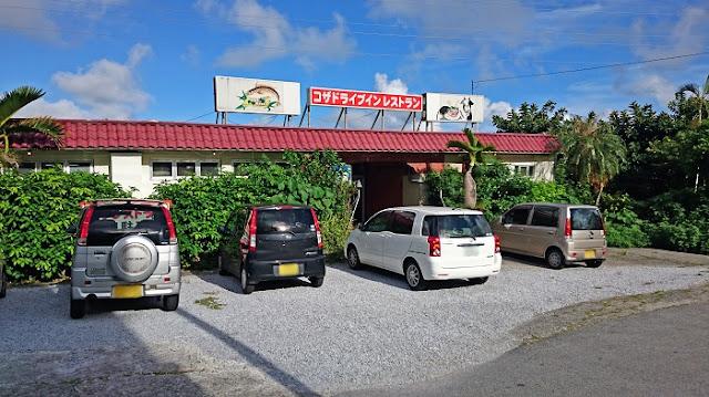 コザドライブインレストランの写真
