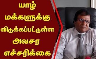 யாழ் மக்களுக்கு சுகாதார திணைக்களம் விடுத்துள்ள அவசர எச்சரிக்கை | Today Jaffna News