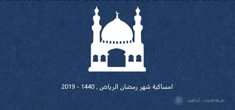 امساكية رمضان 2019 - 1440 فى السعودية
