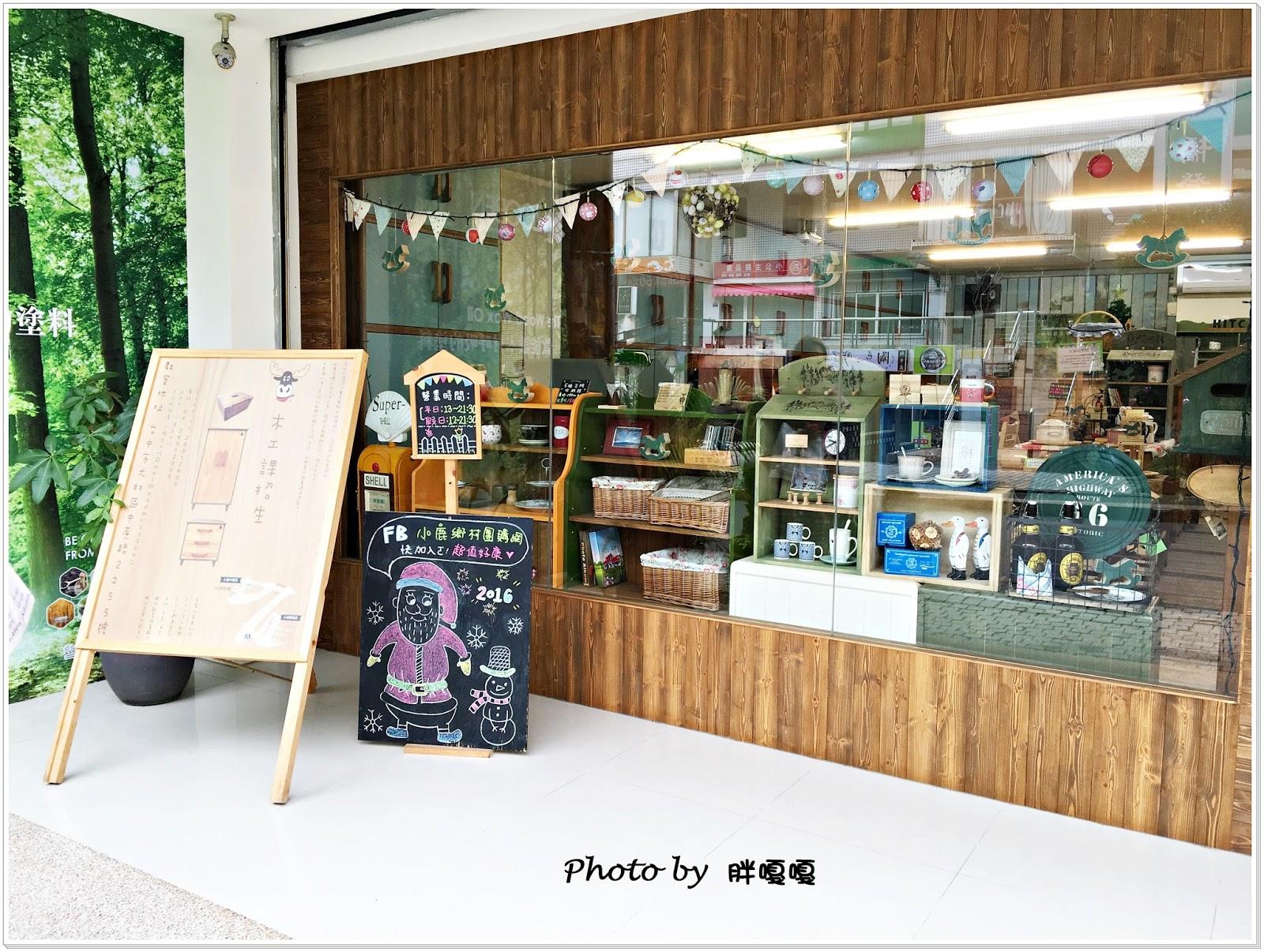 【臺中 龍井】小鹿鄉村家具店!!Deer Wood東海藝術街內的新嬌點!!一起來玩手做木工喔^__^