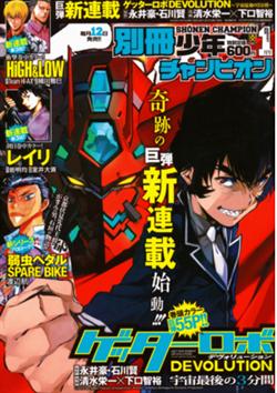 Getter Robo Devolution: Uchuu Saigo no 3-punkan