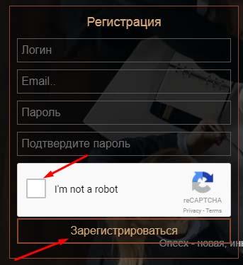 Регистрация в Oneex 2