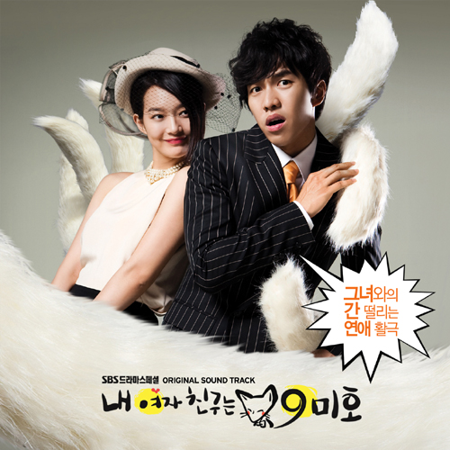 """My Cute and Lovable Space♥: """"My Girlfriend is a Gumiho ..."""