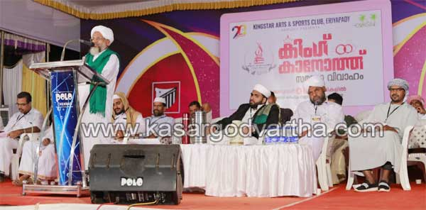Kerala, News, King Star Eriyapady, King Kanoth, MA Qasim Musliyar, King Kanoth program inaugurated by MA Qasim Musliyar