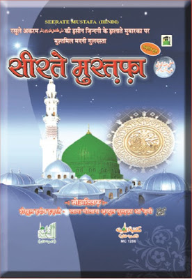 Download: Seerat-e-Mustafa pdf in Hindi by Maulana Mufti Abdul Mustafa Azmi