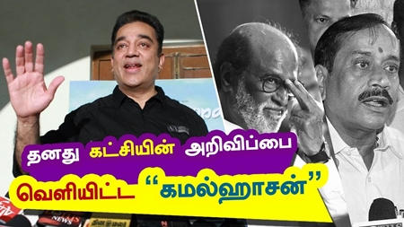 """KAMAL HAASAN"" Announcement About his Political Race 