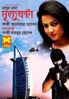 মাসুদ রানা ৪৪৮ মৃত্যুঘন্টা - কাজী আনোয়ার হোসেন / কাজী মায়মুর হোসেন Masud Rana 448 MrityuGhanta - Qazi Anwar Husain