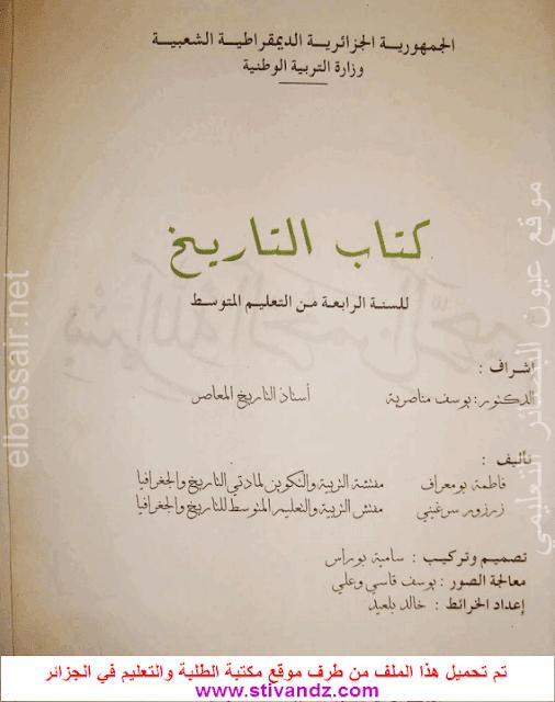 كتاب التاريخ لسنة الرابعة متوسط
