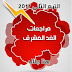 مراجعات الغد المشرق منتصف الفصل الثاني 2017 للصف الثاني الثانوي عربي ولغات وازهر