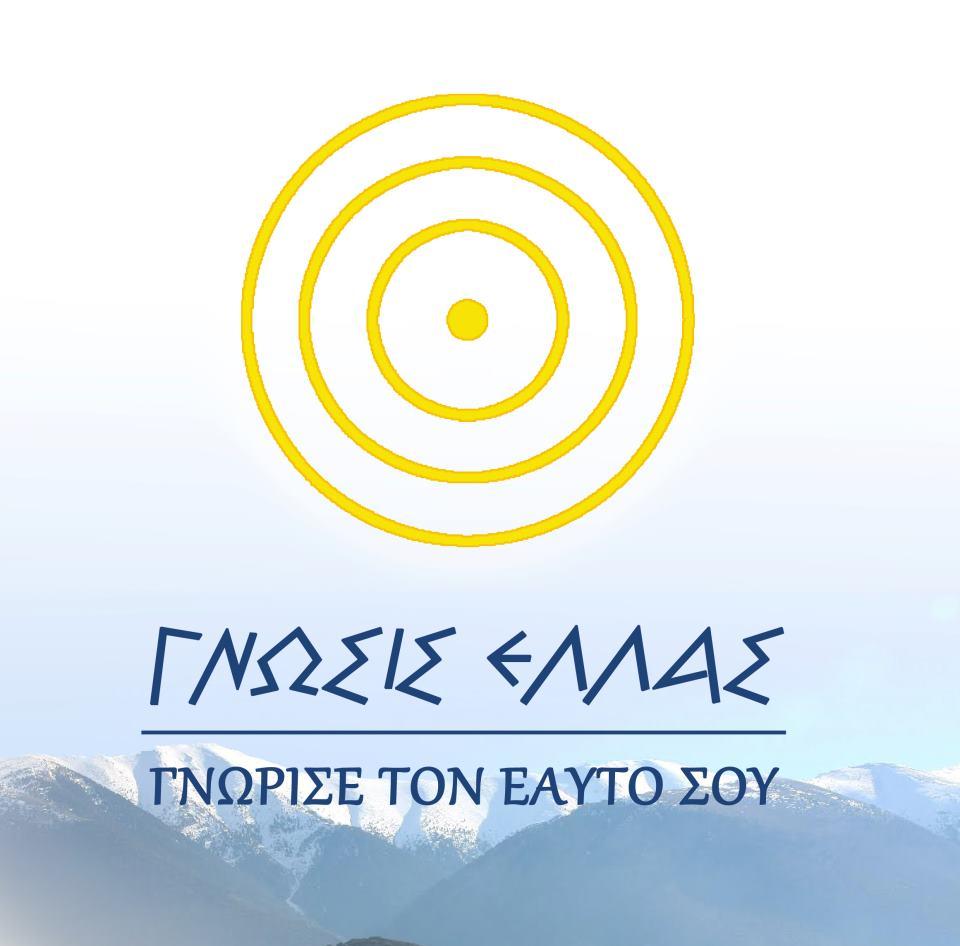 www.GnosisEllas.gr