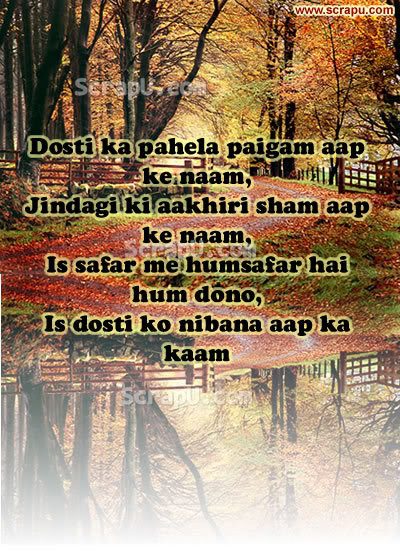 Doston Ke Liye Shayari Cards