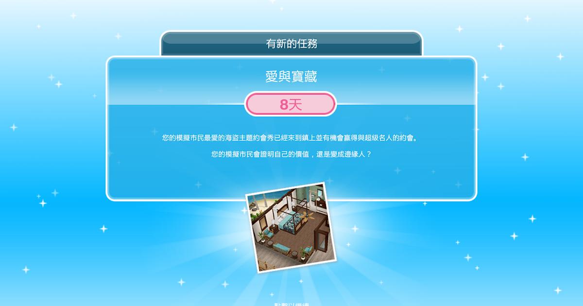 初夏的極光: 【攻略】The Sims FreePlay - 愛與寶藏任務(愛情與寶藏)