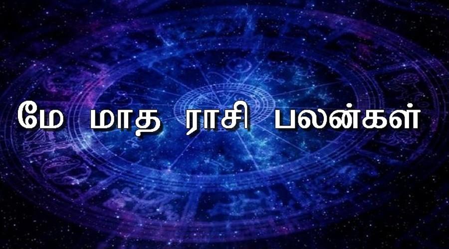 மே மாத ராசிபலன்... எதிர்பாராத அதிர்ஷ்டம் உங்களது ராசிக்கா?.. 1