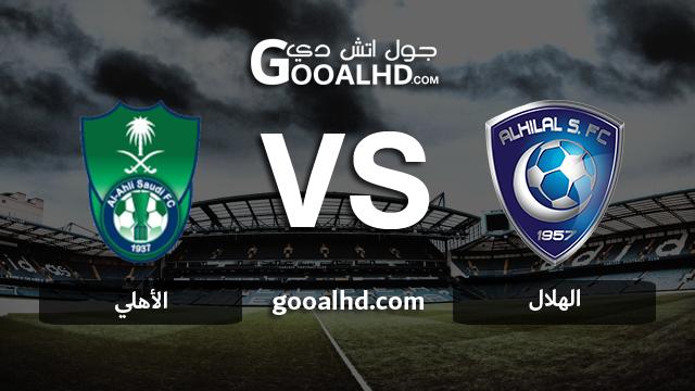 مشاهدة مباراة الهلال والأهلي السعودي بث مباشر اليوم اونلاين 17-03-2019 في كأس زايد للأندية الأبطال