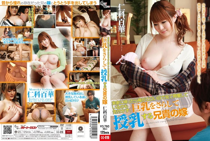GG-016 Also Unaware That Excited To See That My Eyes When I Got Home Erotic, Hundred Flower Nishina Wife Big Tits Big Brother Exposed To Breast-feeding