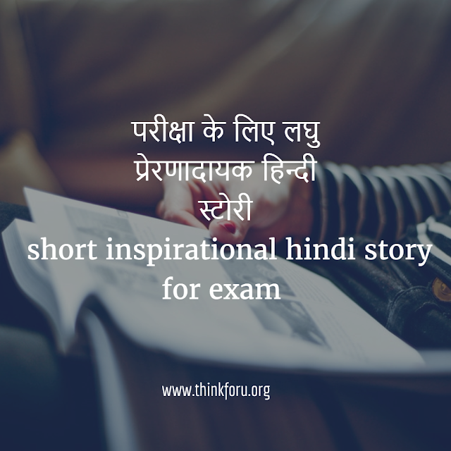 परीक्षा के लिए लघु प्रेरणादायक हिन्दी स्टोरी ,short inspirational hindi story for exam
