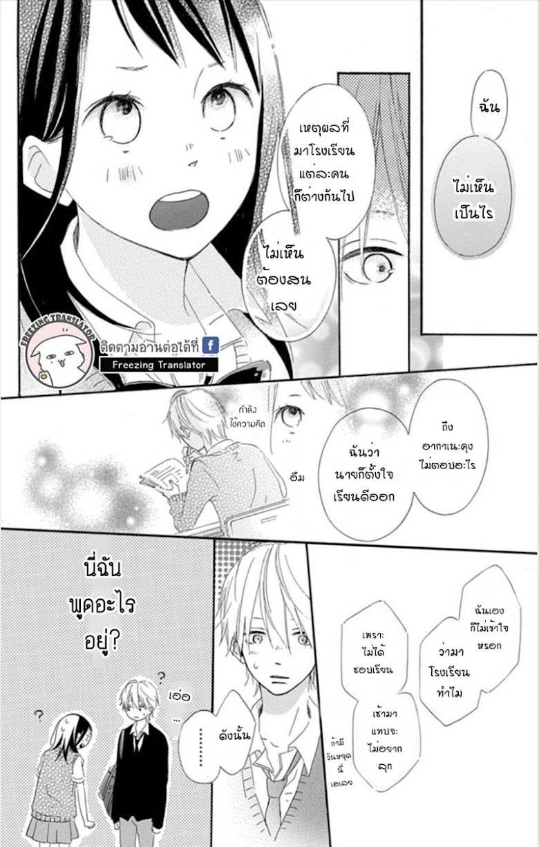 Akane-kun no kokoro - หน้า 22