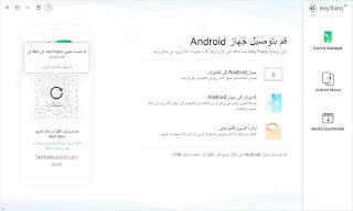 أفضل برنامج إدارة محتوى الاندرويد الخاص بك ونقل الملفات بسهولة  AnyTrans for Android 7.1.0