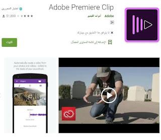 Adobe للهاتف