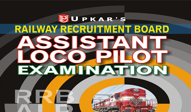 Book-PDF: Upkar's RRB Assistant Loco Pilot(ALP) E-Book - SSC Officer