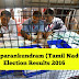 Thiruparankundram Election Results 2016 - Bye-Election Winner 2016