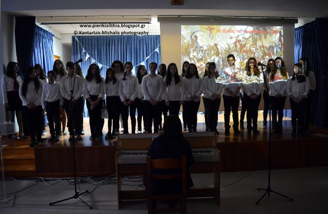 Η γιορτή του 4ου Γυμνασίου Κατερίνης (ΦΩΤΟ)