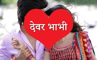 hindi bhabhi