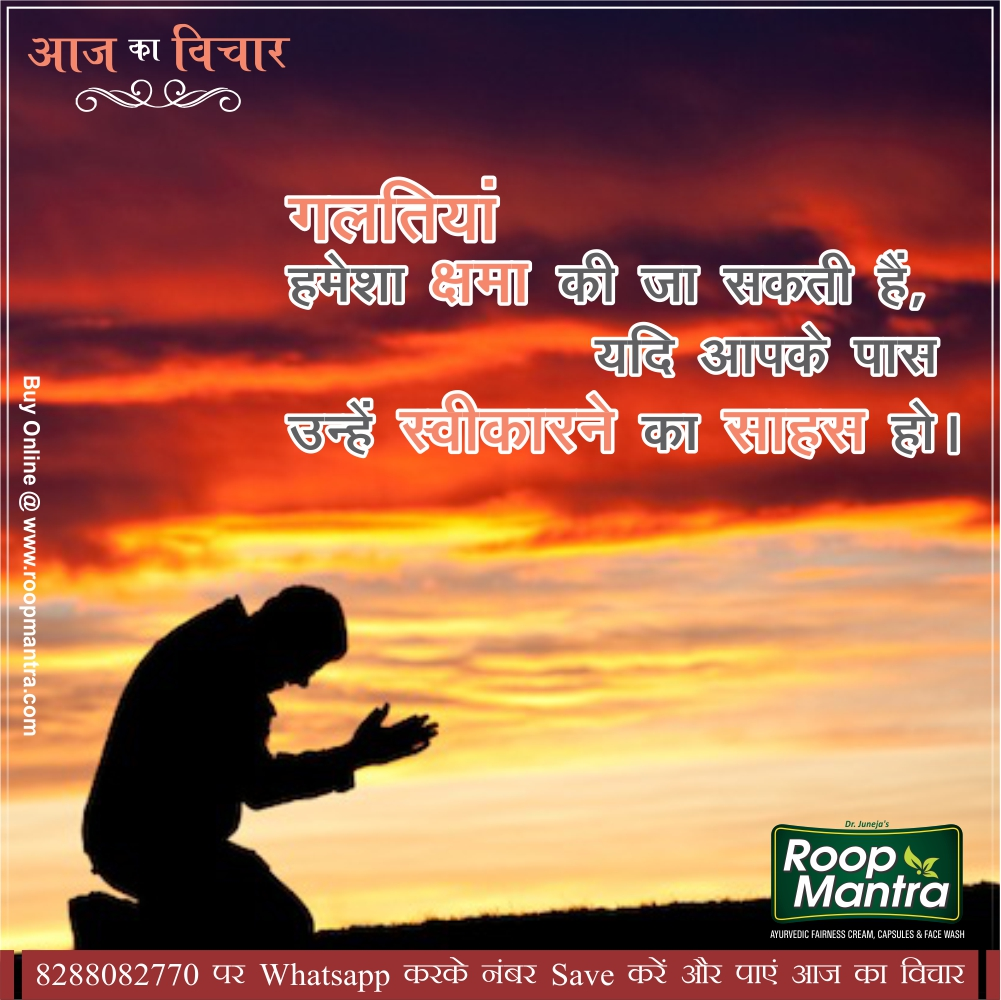 thought for the day in hindi Thought of the day hme - hindi, marathi, english 72k likes everyday refresh  yourself with a thought which brings the happiness.