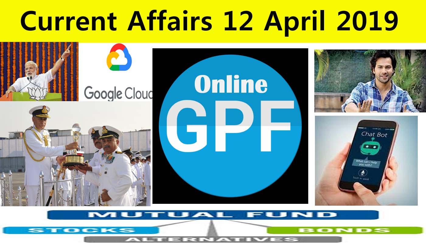 Current%2BAffairs%2B2019  Th P Govt Job Online Form Bihar on