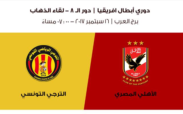 نتيجة مباراة الاهلي والترجي التونسي اليوم السبت 16/9/2017 ربع نهائي دور أبطال أفريقيا مباراة الذهاب