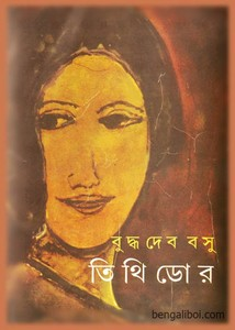 Tithidor by Buddhadeb Basu ebook