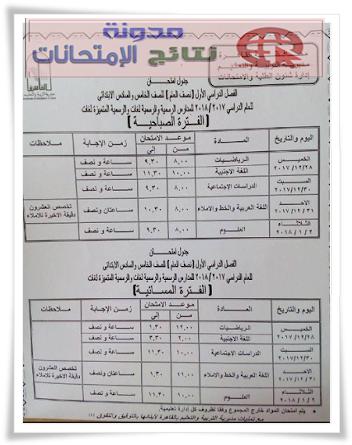 جدول امتحانات الترم الاول للشهادة الابتدائيه بمحافظة القاهره 2018 للصف السادس الابتدائى
