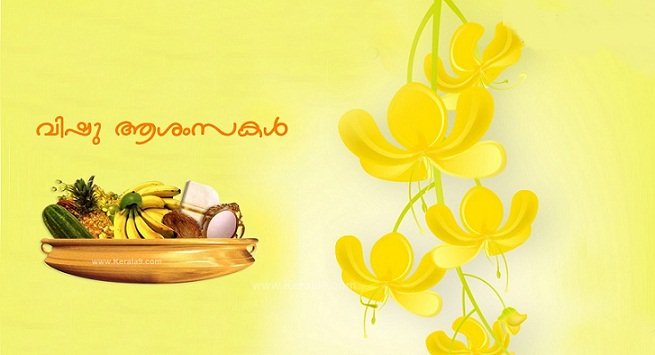 {Best} Happy Vishu 2017 SMS Texts Wishes Whatsapp Messages Quotes Malayalam