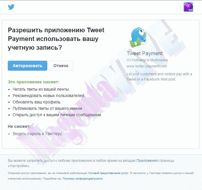 Окно подтверждения для сервиса Twitter-payment