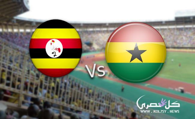 نتيجة مباراة غانا واوغندا اليوم 7-10-2017 تنتهي بالتعادل السلبي 0-0 في تصفيات كأس العالم لامم افريقيا