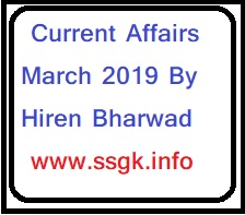 Current Affairs March 2019 By Hiren Bharwad