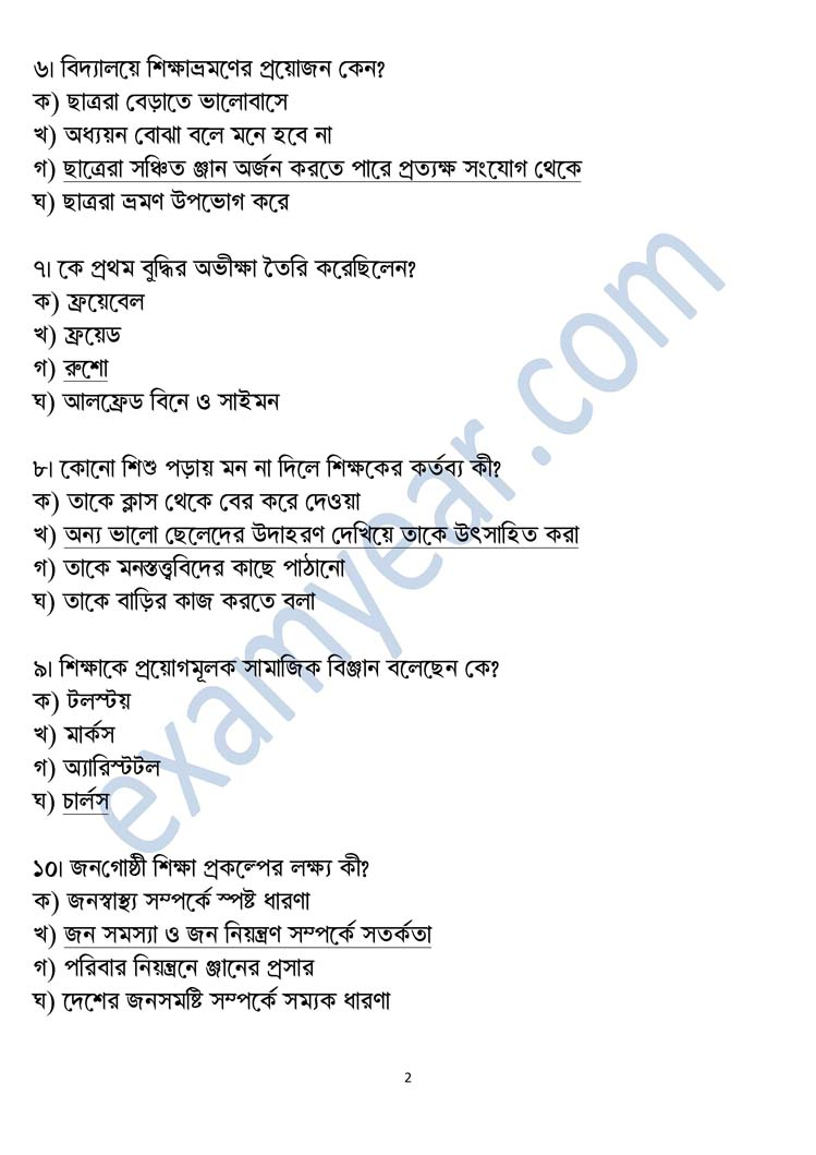 west bengal primary books pdf