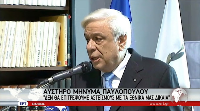 Ο Προκόπης Παυλόπουλος στην Αλεξανδρούπολη