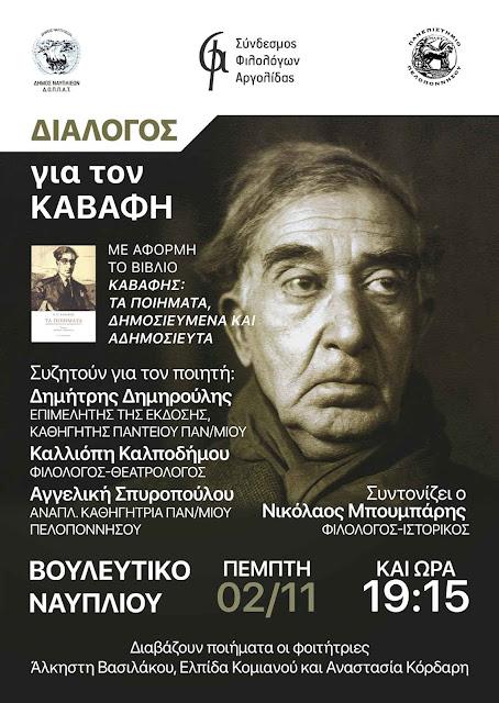 Διάλογος για τον Καβάφη στο Ναύπλιο