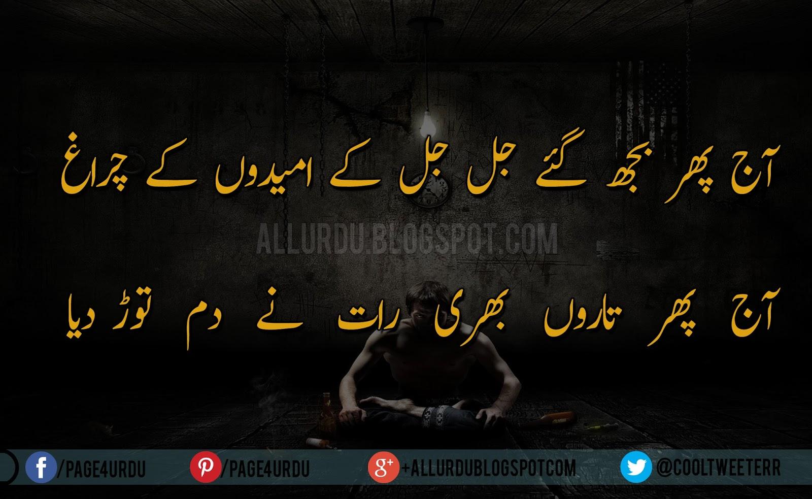 Urdu pdf best poetry