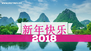 Happy New year 2018 in Chinese River Scenery  (新年快乐2018年 )