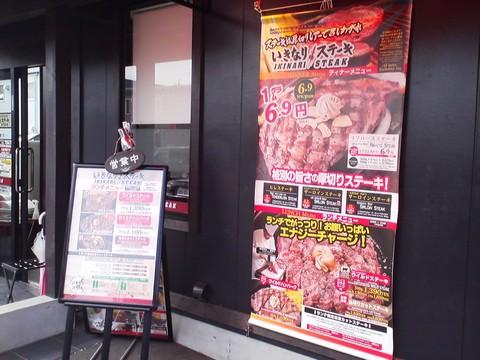 メニュー1 いきなりステーキ岐阜茜部店2回目