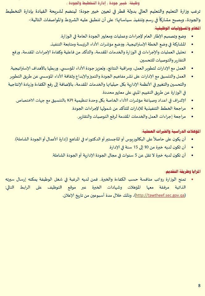 """عاجل.. مطلوب لوزارة التعليم بدولة قطر """"خبراء واخصائين وباحثين"""" تخصصات مختلفة 12"""