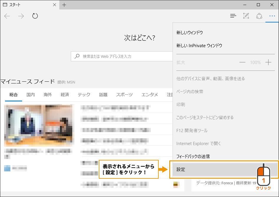Microsoft Edge - 閲覧の履歴・データ(キャッ …